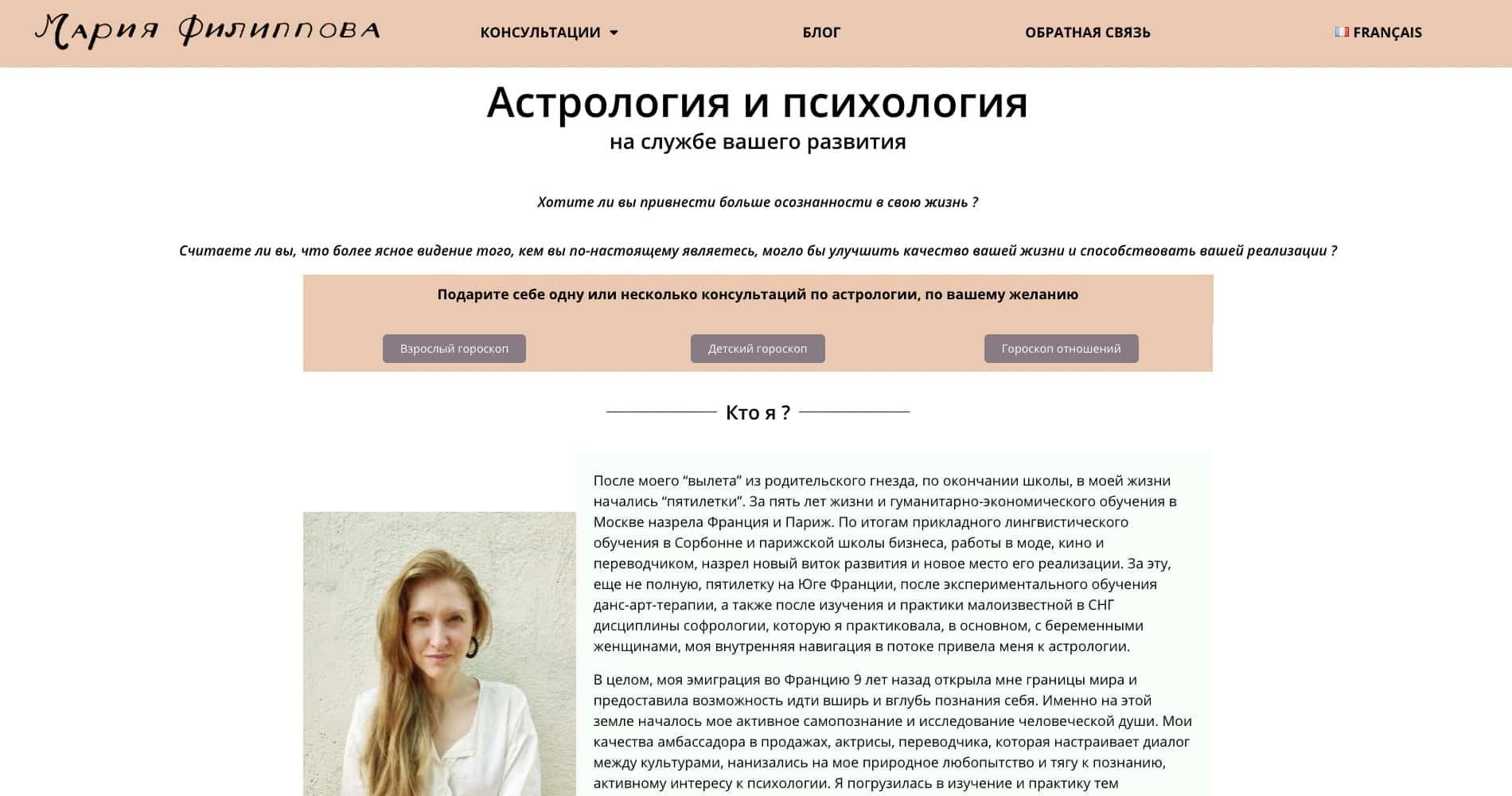 Maria Filippova